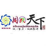 株洲周聚天下商务顾问有限公司logo