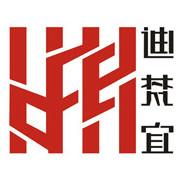 成都市迪梵宜室内设计有限公司logo