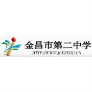 金昌市第二中学logo