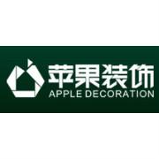 湖北苹果装饰设计工程有限公司汉口分公司logo