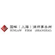 广东国晖(上海)律师事务所logo