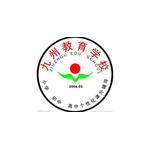 南昌九州教育学校logo