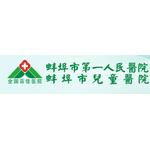 蚌埠市第一人民医院logo