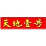 天地壹号饮料股份有限公司logo