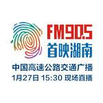 湖南省高速公路管理局logo