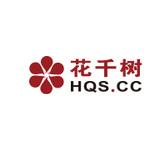 北京花千树文化发展有限公司logo