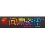 深圳问鼎咨询有限公司logo