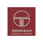 北京市观韬律师事务所logo