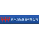 泉州点融贸易有限公司logo