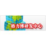 常州格力博工具有限公司logo