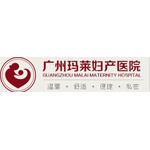 广州玛莱妇产医院logo