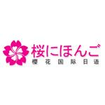 樱花国际日语logo