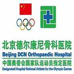 北京德尔康尼骨科医院logo