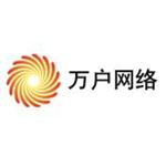 广州万户网络技术有限公司logo