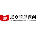 远卓管理咨询公司logo
