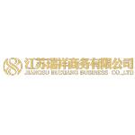 江苏瑞祥商务有限公司logo