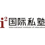 国际私塾logo
