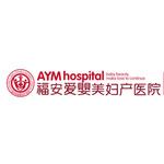 福安爱婴美妇产医院logo