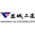 江苏盐城二建集团有限公司logo