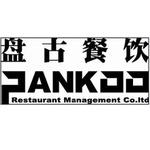 上海盘古餐饮管理有限公司logo