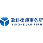 北京盈科律师事务所logo