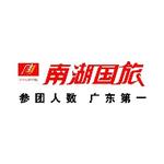 南湖国旅logo
