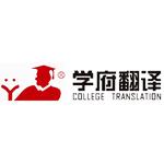 南京学府翻译有限公司logo