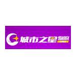 广州城市之星运输有限公司logo