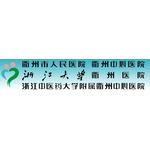 衢州市人民医院logo