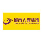 城市人家装饰(集团)有限公司logo
