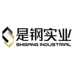 四川是钢实业有限公司logo