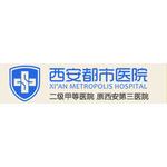 西安市第三医院logo