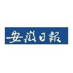 安徽日报社logo