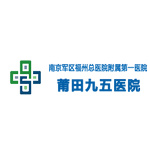 莆田九五医院logo