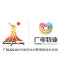 广州广电物业管理有限公司佛山南海分公司logo