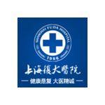 上海复大医院logo