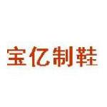 扬州宝亿制鞋有限公司logo