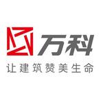 宁波万科房地产开发有限公司logo