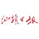 汕头日报社logo