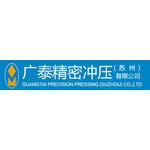 广泰精密冲压(苏州)有限公司logo