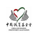 中国扶贫基金会logo