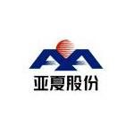 安徽亚夏实业股份有限公司logo
