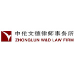 中伦文德律师事务所logo