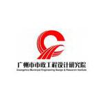 广州市市政工程设计研究院logo