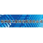 杭州建工集团logo