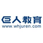 武汉巨人教育logo