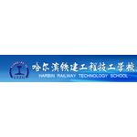 哈爾濱鐵建工程技工學校logo