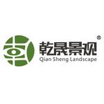无锡乾晟景观设计有限公司logo