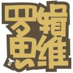 罗辑思维logo