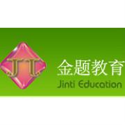 金题教育logo